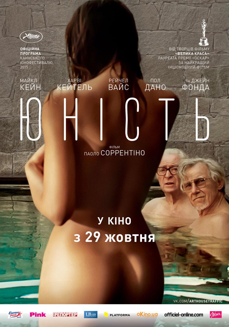 Фільм про лізбіянок еротика безплатно 12 фотография